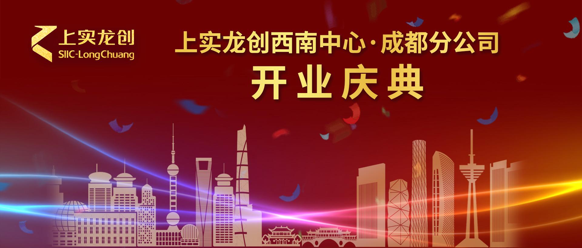 成都胡玲_上海上实龙创智慧能源科技股份有限公司